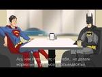 Супермен и Бэтмен обсуждают трейлер Человека из стали,People,,http://vk.com/media_league Самое интересное о мире комиксов и кино.