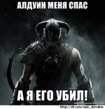АЛДУИН МЕНЯ СПАС п * > тстй'депегаГог.пе! http://vk.com/epic_dovakin