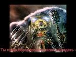 HMKids - Death of Horus (Переделанное к истории),Music,,http://hmkids.ucoz.ru/  HMKids - Death of Horus Cerf Поздно молить Отца о прощении,  Сгорает душа, не найдешь ты спасения,  Окончилась Ересь смертельною раной,  Во тьму отправляешься ты первозданную!  Ты был выше Солнца, ты был идеалом,  Но вну