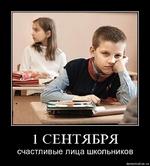 1 СЕНТЯБРЯ счастливые лица школьников demotlvatlon.ru