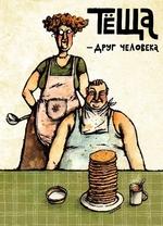 """приезжай скорее!,матом тебя прошу,у нас сегодня гости. Дорогая,по дороге домой купи одну сосиску,отбей мне что-нибудь. Маша. Дорогой,шампунь и что-нибудь на десерт. Валера,туалетную бумагу,яйца,забери у бабушки в красной сумке КЛЮЧИ ОТ БЕНЗОПИЛЫ... """"Купи ТУАЛЕТНУЮ БУМАГУ и езжай домой СРОЧНО!!!!!!"""" Привези колбасу,я с женой"""" Лена,меня не целуй,я жду тебя у заднего прохода."""" Приходите пешком. Поедем на мне. Кассовый аппарат сломан. Чек пищит и не лезет. Лариса. """"Милая я спускаюсь,опять снял штаны и не слышишь пейджера?"""" """"Я даже сесть не могу. Спасибо за прекрасный праздник. Света"""". """"Коля,он может в нем пойти купаться и утонуть. Это мне сказал Валера. Позвони мне и выброси его по дороге"""". """"Ты что,забери у Ильи противогаз,это мама. У меня к тебе большая просьба,потому что мне не открутить руль"""". """"Миша,я не уехала на дачу,приезжай"""". """"Купи туалетной бумаги и что-нибудь попить"""". """"Дорогой,мы купили шикарный намордник,бабушка """"Андрюша,что были на могилке у бабушки. Целую,спасибо тебе и папе,сын Андрея"""". """"Максим,позвони домой. Не могу найти опилки от хомяка"""". """"Это Сергей Юрьевич,Серега"""". """"Папа,у нас родилась девочка! Спасибо тебе большое. Пока,""""Леша"""