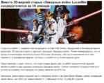 Вместо ЗО-версий старых «Звездных войн» 1_исазА1т сосредоточится на VII эпизоде Студия 1_исазА1т, с недавних пор входящая в состав \ZValt 0151167, передумала в ближайшее время выпускать 30-версии второго и третьего эпизодов «Звездных войн». Ранее планировалось, что их прокат в кинотеатрах начнется