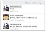 Показать все 5 ^ицчектармае :*••••••.......................................... ; Дмитрий Беспутин \ Почти) БЧера 6 21-49 Андрей Владимирович • • . Дмитрий, революционная у вас фамилия =)) ■»21 вчера а 22:0*4 Дмитрию Дмитрий Беспутин Мне друг предлагал дочку Россией назвать) вчера о 22:06