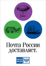 Почта России доставляет. почтп РОССИИIff