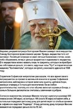 Недавно умерший патриарх Болгарский Максим завещал своё имущество Синоду Болгарской православной церкви. Правда, имущества того кот наплакал. Покойный патриарх не имел личных банковских счетов, каких-либо сбережений, личных ценных предметов и недвижимого имущества. Его имуществом можно назвать лишь