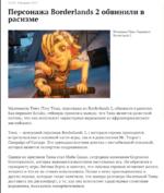 18:49, 4 февраля 2013 Персонажа Borderlands 2 обвинили в расизме Маленькая Тина. Скриншот Borderlands 2 Маленькую Тину (Tiny Tina), персонажа из Borderlands 2, обвинили в расизме. Как передает Kotaku, геймеры пришли к выводу, что Тина является расисткой потому, что она использует характерные выр