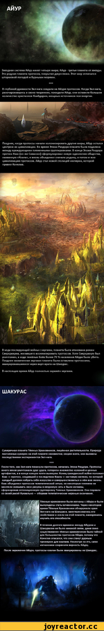 Звездная система Айур имеет четыре мира; Айур - третья планета от звезды. Это родная планета протосов, покрытая джунглями. Этот мир отличался штормовой погодой и бурными морями. *** В глубокой древности Зел-нага создали на Айуре протоссов. Когда Зел-нага, разочаровавшись в своих творениях, покида
