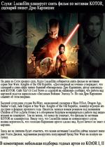 На днях по Сети прошел слух, будто Lucasfilm собирается снять фильм по мотивам серии Star Wars: Knights of the Old Republic. «Достоверный источник» утверждает, что сценарий к спин-оффу пишет бывший «биоваровец» Дрю Карпишин, автор оригинальной KOTOR. Сайт Ain't It Cool News со ссылкой на «шпиона» с