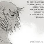 Во времена, когда сам мир рушится под ногами, каждый из нас находится в постоянных поисках. animechan.ru