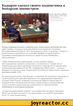 01:01,16 марта 2013 Кадыров сделал своего подписчика в Instagram министром Рамзан Кадыров, Лбубакар Эдельгериев и Арби Тамаев (слева направо) Фото: аккаунт Рамзана Кадырова в Instagram Рамзан Кадыров назначил в правительство Чечни нового министра. Им стал Арби Тамаев, с которым глава республики