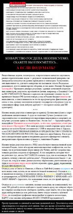 КАК АМЕРИКАНЦЫГОТОВЯТ ОРАНЖЕВУЮ РЕВОЛЮЦИЮ В РОССИИ: РАЗДАЛБЫВАЮТ ПО НОЧАМ НАШИ ДОРОГИ И ТЕПЛОТРАССЫ; ПЕРЕОДЕВАЮТСЯ МЕНТАМИ И ЛУПЯТ НАЛОГОПЛАТЕЛЬЩИКОВ; ЗАПРЕЩАЮТ ПРАВИТЕЛЬСТВУ ПОДНИМАТЬ ПЕНСИИ И ЗАРПЛАТЫ; СПЕКУЛИРУЮТ ПРОДУКТАМИ ПИТАНИЯ. ЗАВЫШАЯ ЦЕНЫ; ГОСДЕПОВЦЫ РАССТРЕЛИВАЮТ ЛЮДЕЙ В СУПЕРМАРКЕТ