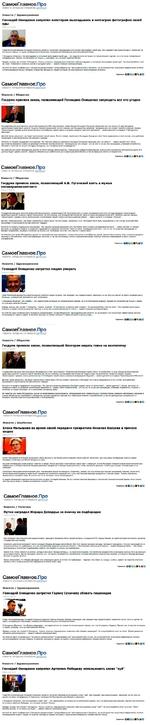 СамоеГлавное.Про новости, который* интересно лепиться Новости / Здравохраиеиие Геннадий Онищенко запретил хипстерам выкладывать в интсаграм фотографии своей еды гШ1 госпотс*бп*д>ора Ггфниигснко запретил хипстераи mouh&mi» 0 интсагрансмей can. км передает наш корреспондент.на эту теиу ОмЧ «т