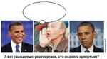 А вот уважаемые, реакторчане, кто подпись придумает? агигиии 2013