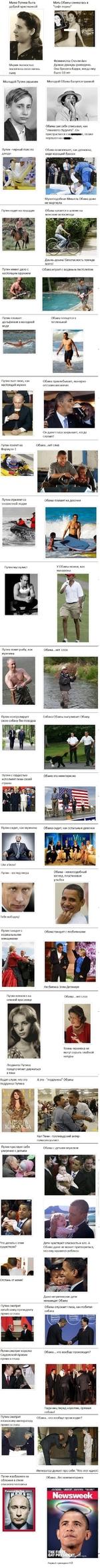 """Мама Путина была доброй христианкой Мать Обамы снималась в """"софт-порно"""" Мария полностью посвятила свою жизнь сыну Феминистка Стенли Анн Дунхан дважды разведена. Она бросила Барри, когда ему было 10 лет Молодой Путин серьезен Молодой Обама балуется травкой Путин - черный пояс по дзюдо Обама с"""