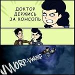 ДОКТОР ДЕРЖИСЬ ЗА КОНСОЛЬ