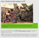 Слух: Mortal Kombat выйдет на PC В магазине Amazon было замечено специальное издание игры для персональных компьютеров. Есть шанс, что вышедшая в 2011 году Mortal Kombat таки доберется до PC. В интернет-магазине Amazon.com было замечено нечто под названием Mortal Kombat GOTY Edition — и в списке