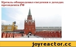 шшш теттнй шшв ътт\ ш ■ Кремль обнародовал сведения о доходах президента РФ © Фото: «Голос России»