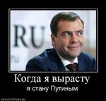 Когда я вырасту я стану Путиным DEMOTIVATORS.RU