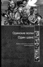 Artwork by the Sharp Brothers. Перевод: Danger656 и pacman89 Одинокие волки Один шанс Впервые опубликован в 76 выпуске Warhammer Monthly.