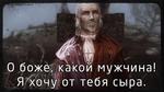 """vk.com/mrnnet О б ожег! ///.}] ' г!!®// : 1 П т 5 д """"■ у какой мужчина! от тебя сыра. /"""