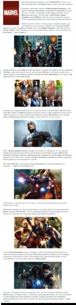 В Настоящий переполох начался в стане «Мстителей». Похоже, что с большими деньгами студия Marvel нажила себе и большие проблемы. Во-первых, закончился контракт у Роберта Дауни-младшего. и тот, судя по некоторой информации, не торопится его продлевать. Уже ни для кого не секрет, что персонаж Тони С
