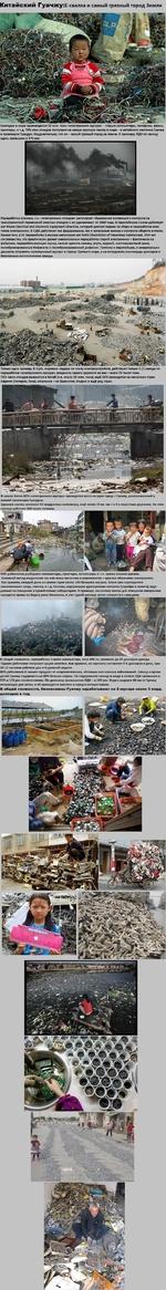 Китайский Гуачжу:Е-свалка и самый грязный город Земли Ежегодно в мире производится 50 млн. тонн «электронного мусора» - старые компьютеры, телефоны, факсы, принтеры, и т.д. 70% этих отходов поступают на самую крупную свалку в мире - в китайском местечке Гуачжу в провинции Гуандун. Неудивительно, ч