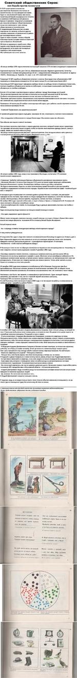 Советский общественник Серов моя борьба против психиатров В СССР существовало множество диссидентов, боровшихся не только за политические, но и за гражданские права. Один из них Анатолий Серов, всю жизнь посвятивший борьбе за разрешение печатать в советских СМИ брачные объявления. Время от време
