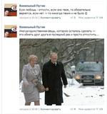 гй Ш Ванильный Путин Если любишь - отпусти, если оно твое, то обязательно вернется, если нет — то никогда твоим и не было ® сегодня в 10:14 | Комментировать 5 Мне нравится 14 Ванильный Путин Иногда единственная вещь, которую осталось сделать — это обнять друг друга в последний раз и просто от