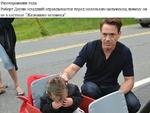 """Разочарование года Роберт Дауни-младший оправдывается перед маленьким мальчиком, почему он не в костюме """"Железного человека""""."""