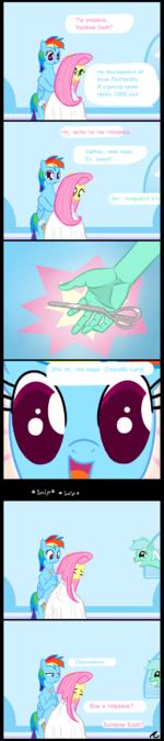 Ты уверена, Rainbow Dash? Не беспокойся об этом Р1иИ-егзИу. Я стригла свою гриву 1000 раз! Ну, если ты так говоришь... Сейчас, мне надо. Ех, давай ... Это то, что надо. Спасибо Ьуга! * S* Секундочку. в Все в порядке? Rainbow Dash?-