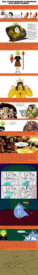 пред жгория появления ажоймяринов ЧА<ГЬ ПЕРВАЯ: РЕЛИКВИЯ. Ют: СЛААНЕШ зга истории берёт своё начало в те времена, когда императора постигло великое горе: СЛУГИ ХАОСА РАЗБРОСАЛИ ПО ВСЕЛЕННОЙ 20 ИНКУБАТОРОВ СО СВЕЖЛЮДЬМИ, ПРИМА^<АМИ. ИМПЕРАТОРУ БЫЛО ЛЕНЬ НАЧИНАТЬ СРОЮ РАБОТУ ЗАНОВО, ПОЭТОМУ ОН РЕШ