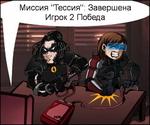 "Миссия ""Тессия"": Завершена Игрок 2 Победа"