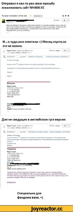 Отправил я как-то раз свою просьбу локализовать сайт WH40K:EC Russian translation of the site. ш> | входящие x i □ w Ш Hello dear Behaviour Interactive ! want to know whether it is possible translation of your main site and the site Warhammer40k on the Russian language.So much so your project War
