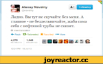 < Ж Alexey Navalny-L-| г 'Щ @navalny Ладно. Вы тут не скучайте без меня. А главное - не бездельничайте, жаба сама себя с нефтяной трубы не скинет. Ф View translation Reply 13- Retweeted ★ Favorited ••• More t^Lrs issL 12:24 PM-18 Jul 13