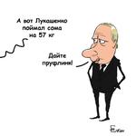 вот Лукашенко поймал сома на 57 кг Дайте пруфлинк!