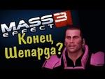Mass Effect 3 - Конец Шепарда?,Games,,Да, да. Все именно так и было.  --------------------------------------- Вконтакте: http://vk.com/eligorkofans Личный блог: http://eligar.tumblr.com Фан-Арт: http://vkontakte.ru/album-34073257_150521253 ЧаВо: http://eligar.tumblr.com/faq Твиттер: http://twitter.c