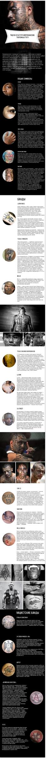 Американские тюремные татуировки с советскими не имеют практически ничего общего. Наколки Штатов представляют собой несколько направлений. Это и татуировки на лицах членов латинских банд, и нацистские руны, и зашифрованные под цифрами названия группировок. Объединяет их с советскими как минимум одн