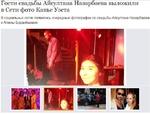Г ости свадьбы Ай султана Назарбаева выложили в Сети фото Канье Уэста В социальных сетях появились очередные фотографии со свадьбы Айсултана Назарбаева и Алимы Боранбаевой.