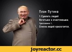 План Путина 1.Сделать людей богатыми и счастливыми. Приложение 1. Список людей прилагается.