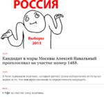 РОССИЯ 11:27 Кандидат в мэры Москвы Алексей Навальный проголосовал на участке номер 1488. 10:31 В Чите задержали мужчину, который вручил троим избирателям по бутылке водки за то, что они проголосовали за определенного кандидата. 09:50 В Уфе на участке умер мужчина.