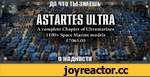 ДА ЧТО) 1Ы ЗНАЕШЬ) ШЩ щш ШВгшё A complete Chapter of Ultramarines 1100+ Space Marine models £7065.00 |¿¿v- «я ■. <-rf ж:»- ¡и 0) ЖАДНЮ1СТИ!