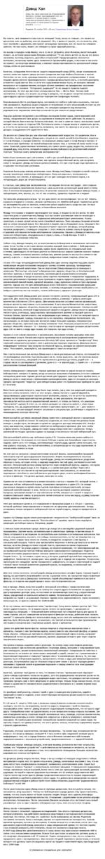 Дэвид Хан Дэвид Хан, также известный как «Радиоактивный бойскаут», человек, прославившийся тем. что пытался в 17-летнем возрасте создать самодельный ядерный реактор—размножитель в сарае рядом со своим домом на окраине Детройта. Википедия Родился: 30 октября 1976 г. (36 лет), Соединённые Штаты Аме